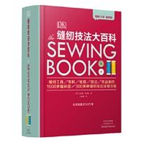 DK缝纫技法大百科(最新版)