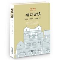 乡土·建筑:碛口古镇(精装)