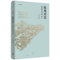 陈规再造:巫鸿美术史文集卷三(精装)