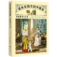 遗失在西方的中国史:中国服饰与艺术