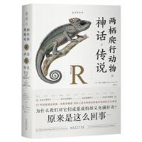 两栖爬行动物的神话与传说(精装)