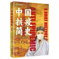 中国抗疫简史