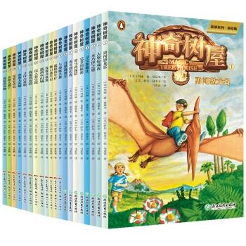 神奇树屋·故事系列·基础版 第1·2·3·4·5辑(1-20册)