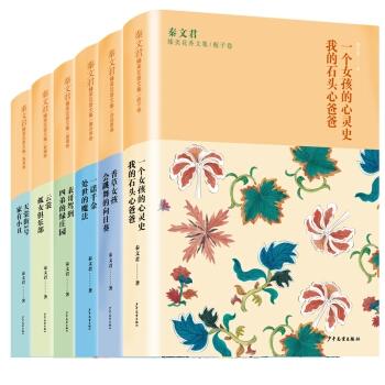 秦文君臻美花香文集·橙色系列套装(共6册)