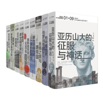 讲谈社·兴亡的世界史(全9卷)