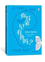 你耳朵里有鱼吗?——翻译及万物的意义