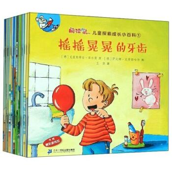 阅读鼠儿童探索成长小百科·第一辑(套装共20册)