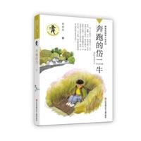 黄蓓佳倾情小说系列:奔跑的岱二牛