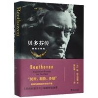 贝多芬传:磨难与辉煌