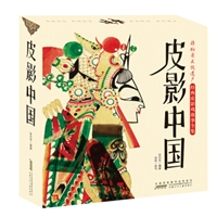 皮影中国系列(套装共3册)