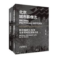 北京城市影像志(全2册)