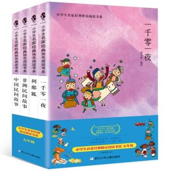 小学生名家经典快乐阅读书系·五年级(套装共4册)