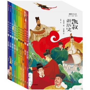 """""""凯叔讲历史""""系列·第二辑:南北朝 - 清朝(套装共10册)"""