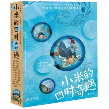 小米的四时奇遇(套装共12册)