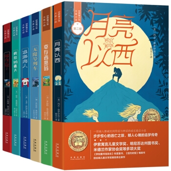 森林鱼童书·世界青少年大奖小说·第2辑(套装全6册)