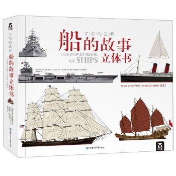 文明的进程·船的故事立体书