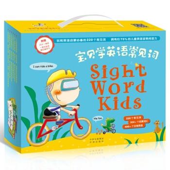 Sight Word Kids 宝贝学英语常见词