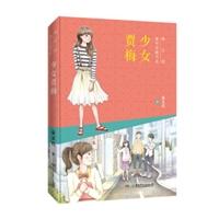 秦文君童年宝藏书系·少女贾梅