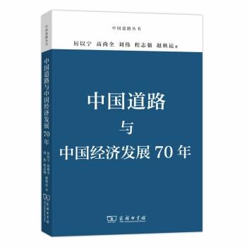 中国道路丛书·中国道路与中国经济发展70年