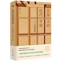 书架上的近代中国:一个人的阅读史