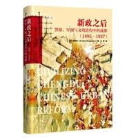 新政之后:警察、军阀与文明进程中的成都(1895-1937)