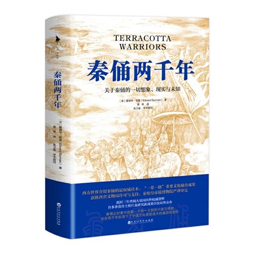 秦俑两千年(精装)