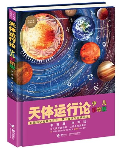 天体运行论:少儿彩绘版(少儿万有经典文库 )