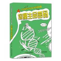 探秘生命密码/科学家写给孩子的科学故事