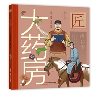 中华匠人精神传奇故事图画书· 大药房