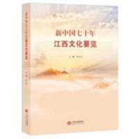 新中国七十年江西文化要览