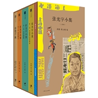 张光宇小集(套装共3册)