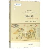 中国传统经济:结构均衡和资本主义停滞