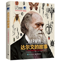 达尔文的故事(全彩)