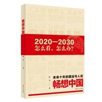 畅想中国——未来10年的国运和人运