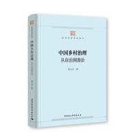 中国乡村治理:从自治到善治