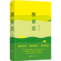 酸食志:解构中国人的酸食DNA