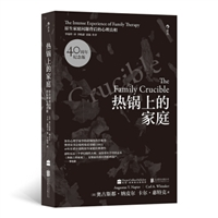 热锅上的家庭(40周年纪念版)