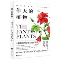 伟大的植物:南方草木状