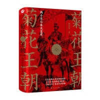菊花王朝:两千年日本天皇史(精装)