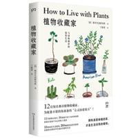 植物收藏家:与绿植相伴的悠然生活