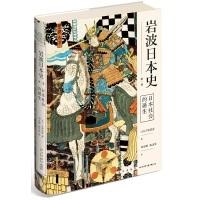 岩波日本史•第一卷:日本社会的诞生(精装)