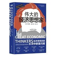 伟大的经济思想家