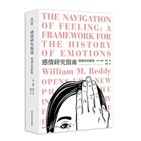 感情研究指南:情感史的框架(薄荷实验)