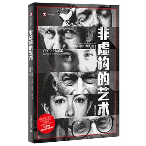 译文纪实系列·非虚构的艺术