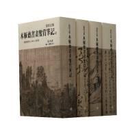 木雁斋书画鉴赏笔记·标点整理本(全四册)(精装)