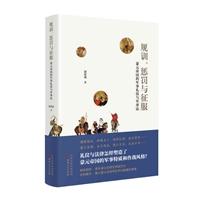 规训、惩罚与征服:蒙元帝国的军事礼仪与军事法