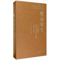 梵语唐言:从土山湾画馆到辅仁画派的艺术实践(1583-1941)(精装)