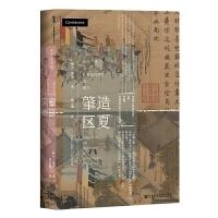 肇造区夏:宋代中国与东亚国际秩序的建立