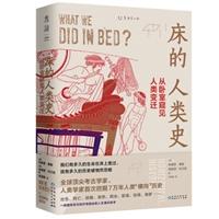 床的人类史:从卧室窥见人类变迁(精装)