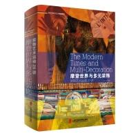 摩登世界和多元装饰(精装)